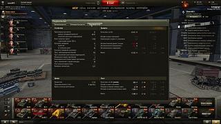 Кто играет World of Tank? - Часть 3-shot_012.jpg