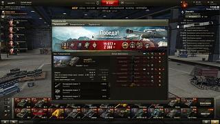Кто играет World of Tank? - Часть 3-shot_010.jpg