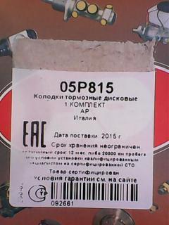 Тормозные колодки и диски, какие покупать?-img0108a.jpg