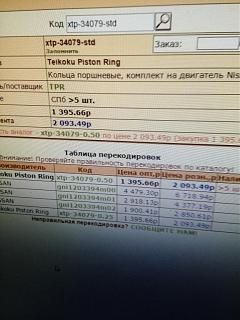 ПЕРЕБОРКА ДВИЖКА GA16-img_20150826_182406.jpg