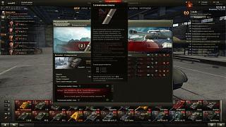 Кто играет World of Tank? - Часть 3-shot_013.jpg