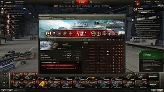 Кто играет World of Tank? - Часть 3-shot_017.jpg