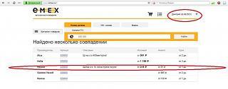 EMEX автозапчасти-s-registratciei-.jpg