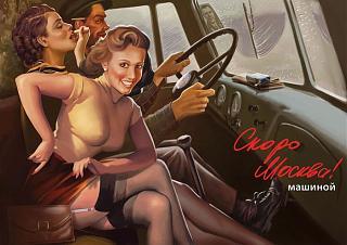 Поздравляем с Днем автомобилиста-poputchica.jpg