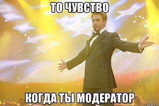 Поздравляем Сергея Темносерого с назначением!-moder.jpg