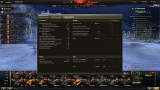 Кто играет World of Tank? - Часть 3-shot_022.jpg