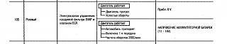"""Теперь Премьерка не """"тупит"""" (GA16de) (заглушили EGR)-2016-03-18_202215.jpg"""