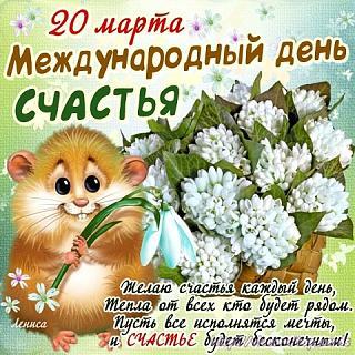ROW111 С Днем рождения!!!!!-schaste.jpg