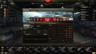 Кто играет World of Tank? - Часть 3-shot_003.jpg