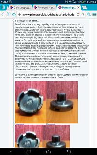 Ремонт рулевой рейки на приме 11-screenshot_2016-08-28-22-44-57.jpg