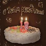 Витамин с Днем Рождения!!!!-0_a799c_72f8e73c_s.jpg