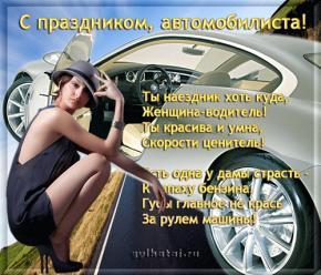 Поздравляем с Днем автомобилиста-9427324.jpg