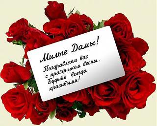 Милые девушки, С ПРАЗДНИКОМ ВАС !-i.jpg