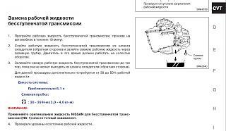 Проблемы и вопросы по маслу вариатора. Замена масла-zamena-zhizhi-v-variatore..jpg