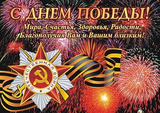 С Днем Победы!-5325159.jpg
