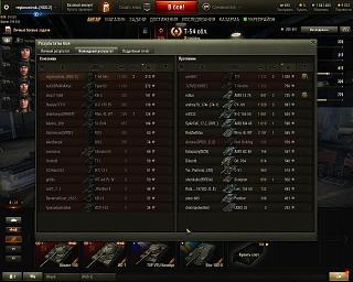 Кто играет World of Tank? - Часть 3-shot_016.jpg