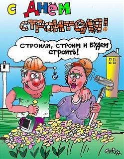 С днем строителя!-s-dnem-stroitelya-50.jpg