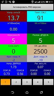MAF датчик (расходомер воздуха)-screenshot_2017-10-04-09-11-09.jpg